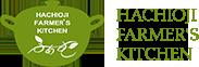 東京都市八王子市の農カフェ|HACHIOJI FARMER'S KITCHEN ふぁむ